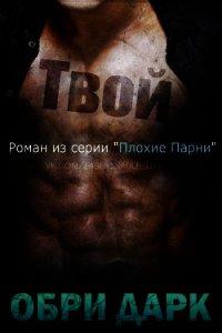 Твой (ЛП) - Дарк Обри