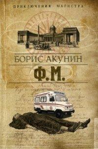 Ф. М. Том 1 - Акунин Борис