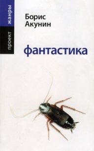 Фантастика - Акунин Борис