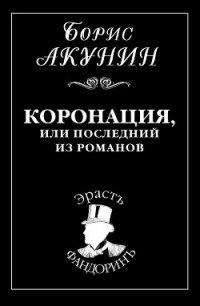 Коронация, или Последний из романов - Акунин Борис