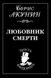 Любовник смерти - Акунин Борис