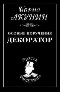 Особые поручения: Декоратор - Акунин Борис