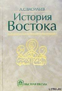 История Востока. Том 2 - Васильев Леонид Сергеевич