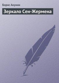 Зеркало Сен-Жермена - Акунин Борис