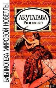 Чудеса магии - Акутагава Рюноскэ