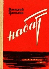Набат - Цаголов Василий Македонович
