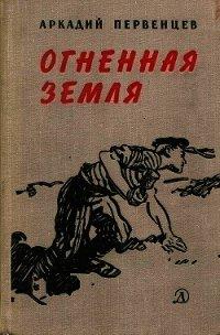 Огненная земля - Первенцев Аркадий Алексеевич