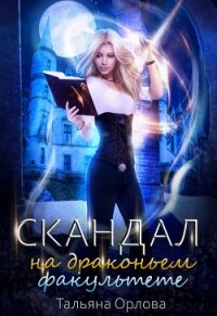 Скандал на драконьем факультете - Орлова Тальяна