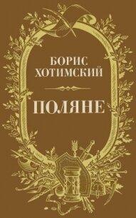 Поляне(Роман-легенда) - Хотимский Борис Исаакович