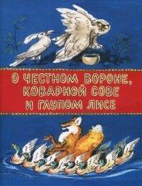 О честном вороне, коварной сове и глупом лисе(Эскимосские сказки) - Меновщиков Георгий Алексеевич