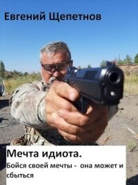 Бойся своей мечты - она может и сбыться (СИ) - Щепетнов Евгений Владимирович
