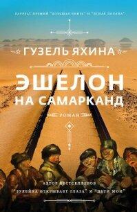 Эшелон на Самарканд - Яхина Гузель Шамилевна