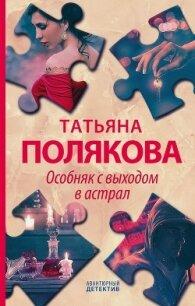 Особняк с выходом в астрал - Полякова Татьяна Васильевна