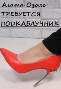 Требуется подкаблучник (СИ) - Озолс Агата