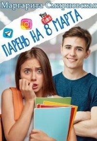 Парень на 8 марта (СИ) - Смирновская Маргарита