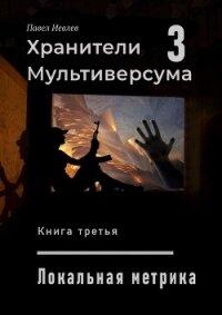 Локальная метрика (СИ) - Иевлев Павел Сергеевич