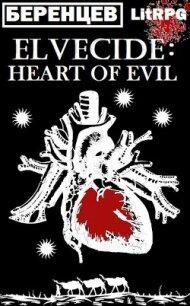 Сердце Зла (СИ) - Беренцев Альберт