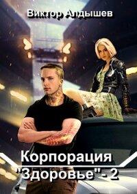 Корпорация «Здоровье»– 2 - Алдышев Виктор