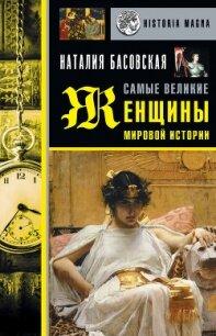 Самые великие женщины мировой истории - Басовская Наталия Ивановна