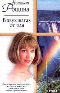 В двух шагах от рая - Рощина Наталия