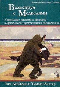Вальсируя с медведями - ДеМарко Том