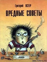 Вредные советы - Остер Григорий Бенционович