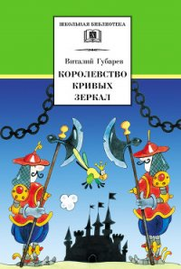 Королевство кривых зеркал (с иллюстрациями) - Губарев Виталий Георгиевич