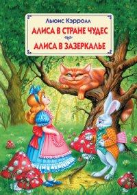 Алиса в стране чудес (с иллюстрациями) - Кэрролл Льюис