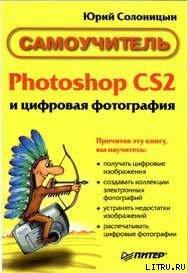 Photoshop CS2 и цифровая фотография (Самоучитель). Главы 15-21. - Солоницын Юрий