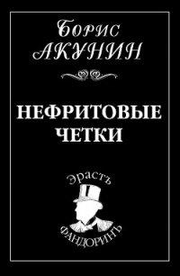 Нефритовые четки - Акунин Борис