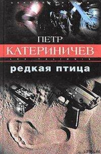 Редкая птица - Катериничев Петр Владимирович