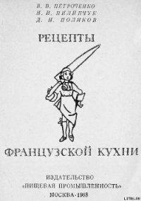 Рецепты французской кухни - Петроченко Владимир Владимирович
