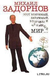 Этот безумный, безумный, безумный мир... - Задорнов Михаил Николаевич