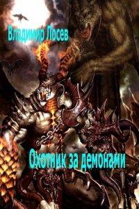 Охотник за демонами - Лосев Владимир
