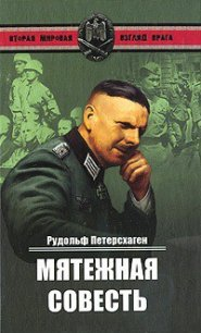 Мятежная совесть - Петерсхаген Рудольф