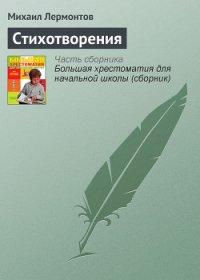 Стихотворения - Лермонтов Михаил Юрьевич