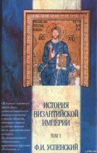 История Византийской империи. Том 1 - Успенский Федор Иванович