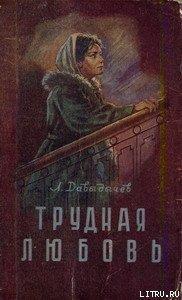 Трудная любовь - Давыдычев Лев Иванович