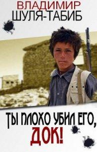 Ты плохо убил его, док - Шуля-Табиб Владимир