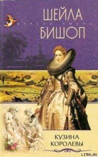 Кузина королевы - Бишоп Шейла