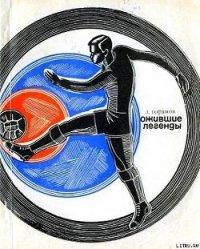 Ожившие легенды - Горянов Леонид Борисович