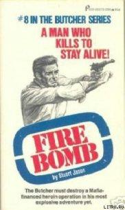 Бомба мгновенного действия - Джейсон Стюарт