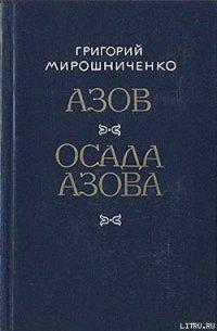 Азов - Мирошниченко Григорий Ильич