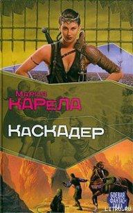 Каскадер - Карела Мария