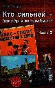 Кто сильней - боксёр или самбист? Часть 2 - Тагиров Роман
