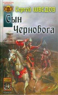 Сын Чернобога - Шведов Сергей Владимирович