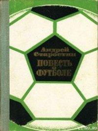Повесть о футболе - Старостин Андрей Петрович