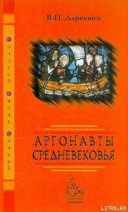 Аргонавты Средневековья - Даркевич Владислав Петрович