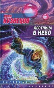 Лестница в небо - Кузнецов Иван