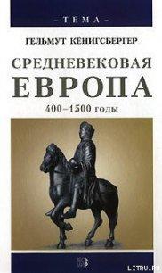 Средневековая Европа. 400-1500 годы - Кенигсбергер Гельмут